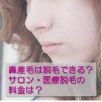 【鼻の頭の黒ずみ】は顔脱毛すればキレイになる?鼻脱毛の料金は?