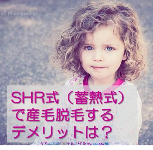 SHR式(蓄熱式)で産毛脱毛するデメリット・リスク・注意点は?
