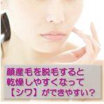 顔の産毛を脱毛すると乾燥して【シワ】ができやすくなる?