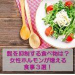 女の髭を抑制する食べ物は?【女性ホルモンが増える食事3選!】