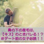 鼻の下の産毛は【キス】のときバレる!?※デート前の女子必読!!